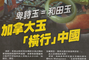 "2013-03-09 - Ming Pao – ""Canadian Nephrite Caught Interesting of China"""