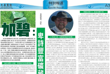 "2013-11-21 - Dawa Business Press – ""Special Report – Canadian Nephrite Jade"""